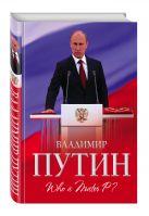 Мухин А.А. - Владимир Путин. Who is Mister P?' обложка книги