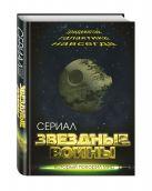 Хаецкая Е.В. - Звездные войны. Тридевятая галактика навсегда' обложка книги