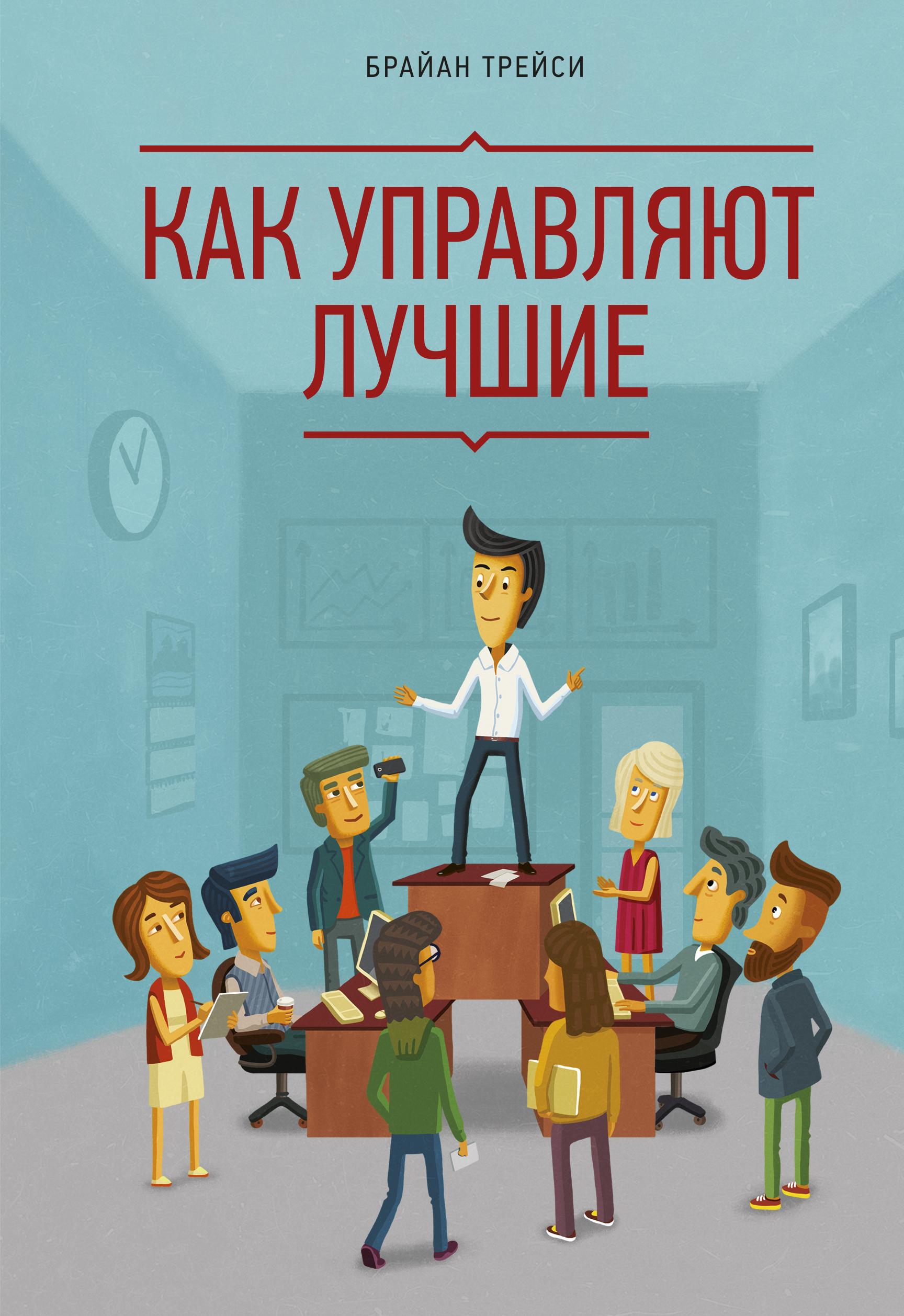 Как управляют лучшие от book24.ru