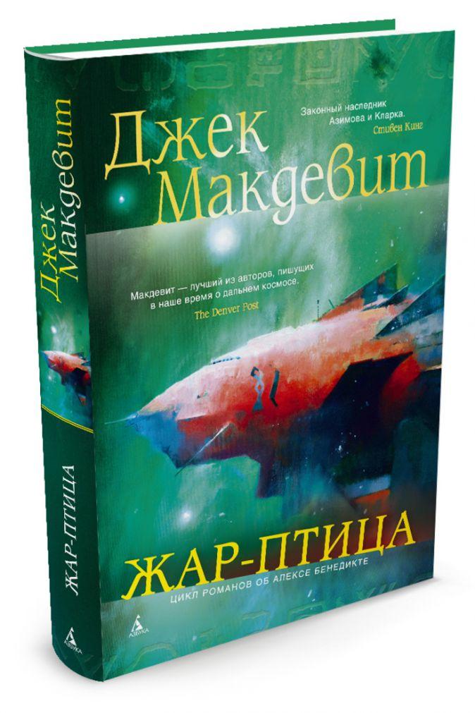 Макдевит Дж. - Жар-птица обложка книги