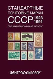 Стандартные почтовые марки СССР - фото 1