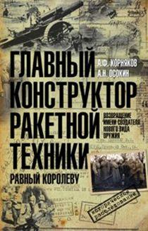 Корняков А.Ф. - Главный конструктор ракетной техники обложка книги