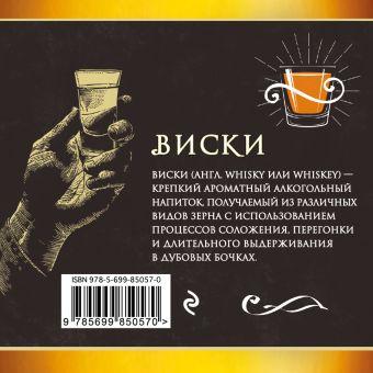 Виски Ивенская О.С.