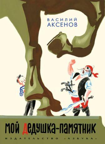 Аксенов В. - Аз.НЛК.Мой дедушка памятник (6+) обложка книги