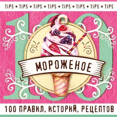 Мороженое - фото 1