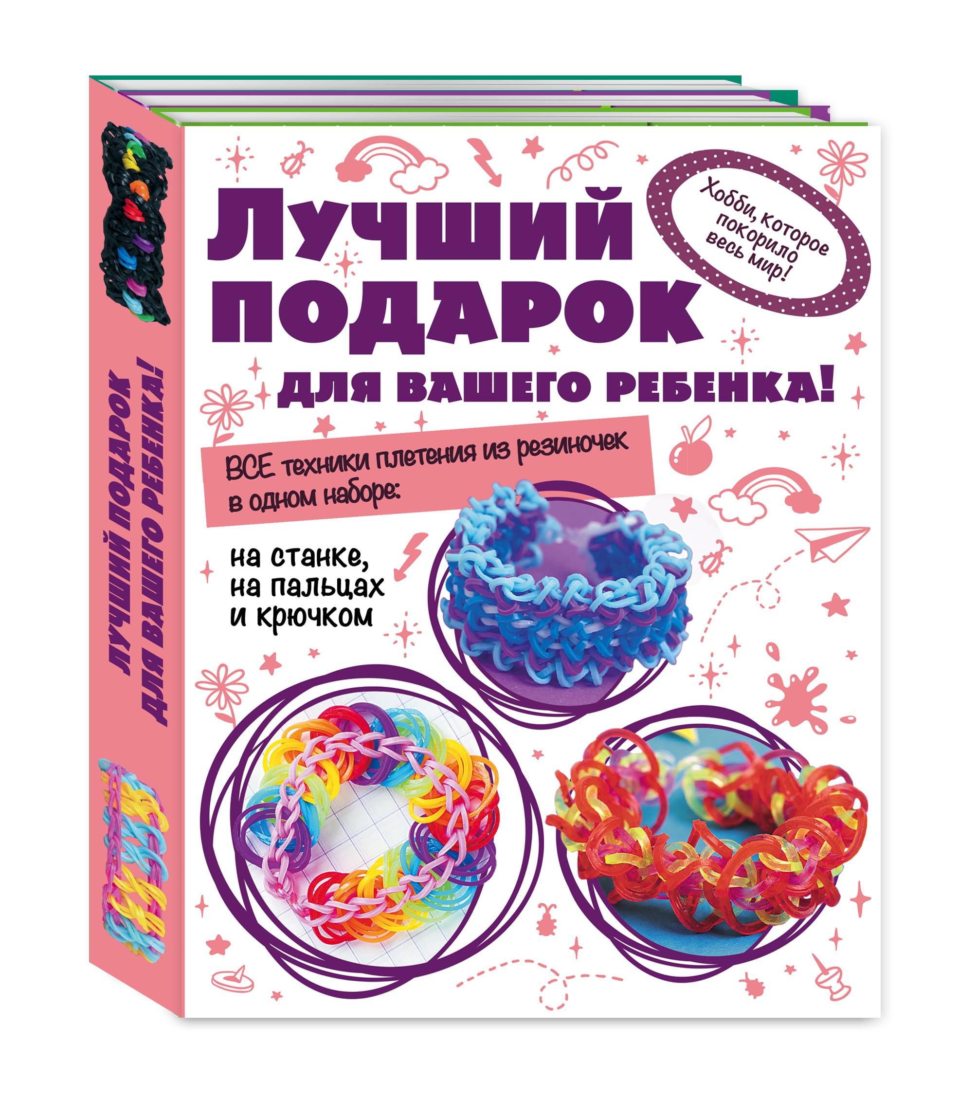Волшебные резиночки. Комплект 1. Лучший подарок для вашего ребенка!