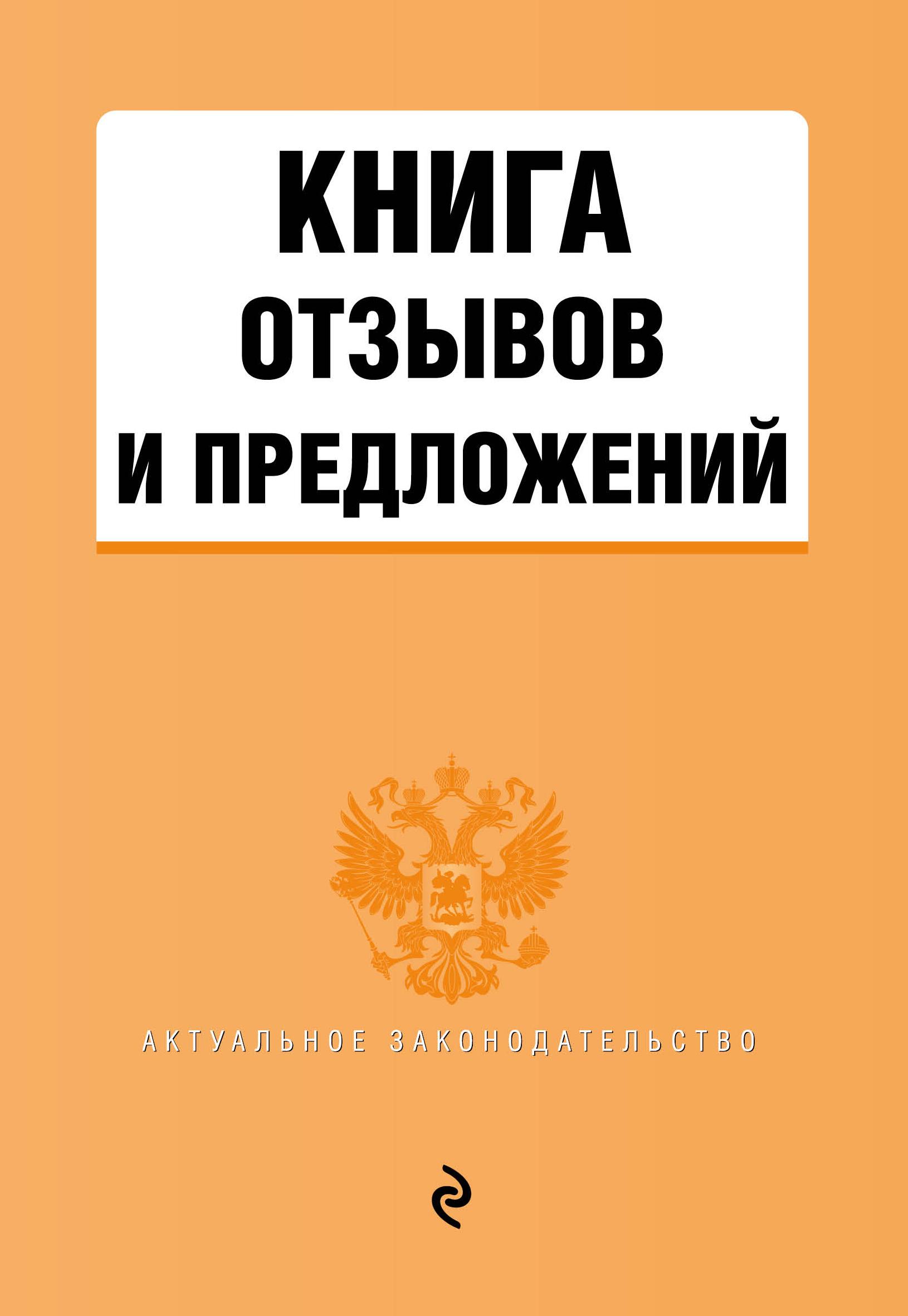 Книга отзывов и предложений безгодова т ред усанов в ред книга отзывов и предложений
