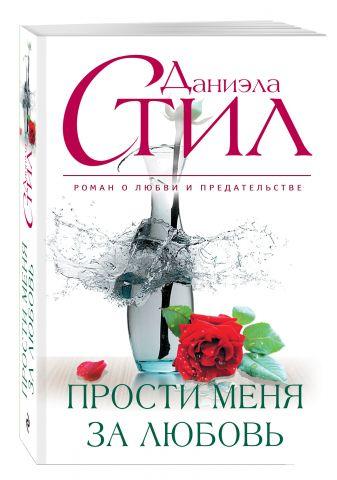 Стил Д. - Прости меня за любовь обложка книги