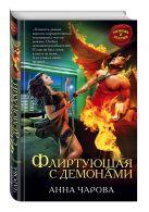 Анна Чарова - Флиртующая с демонами' обложка книги