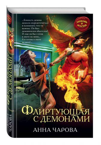 Анна Чарова - Флиртующая с демонами обложка книги