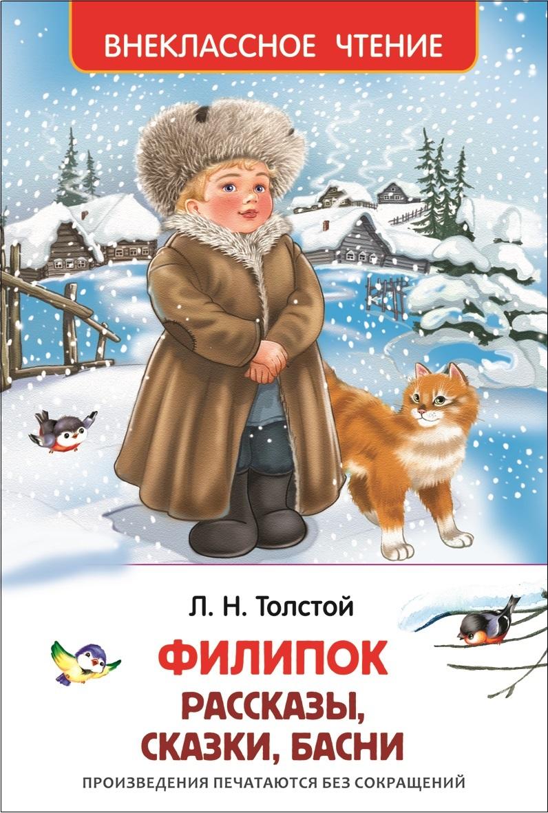 Толстой Л.Н. Филипок, Липунюшка и др. рассказы (ВЧ) стоимость