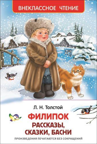 Филипок, Липунюшка и др. рассказы (ВЧ) Толстой Л.Н.