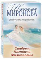 Миронова Н.А. - Синдром Настасьи Филипповны' обложка книги