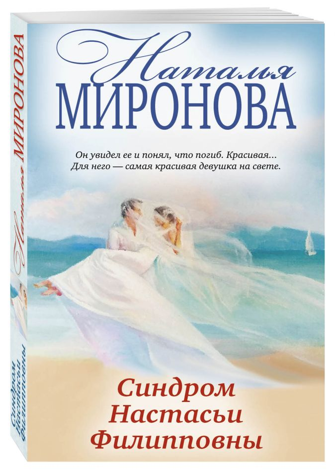 Миронова Н.А. - Синдром Настасьи Филипповны обложка книги