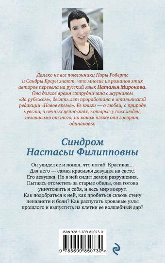 Синдром Настасьи Филипповны Миронова Н.А.