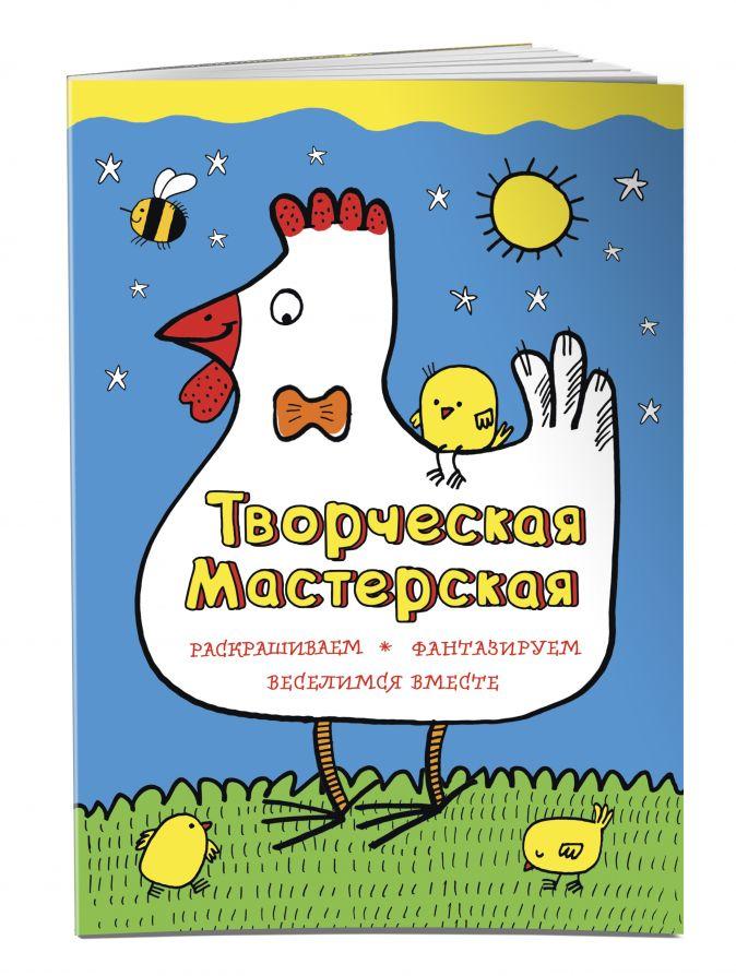Денисова Л.И. - Умная курочка обложка книги