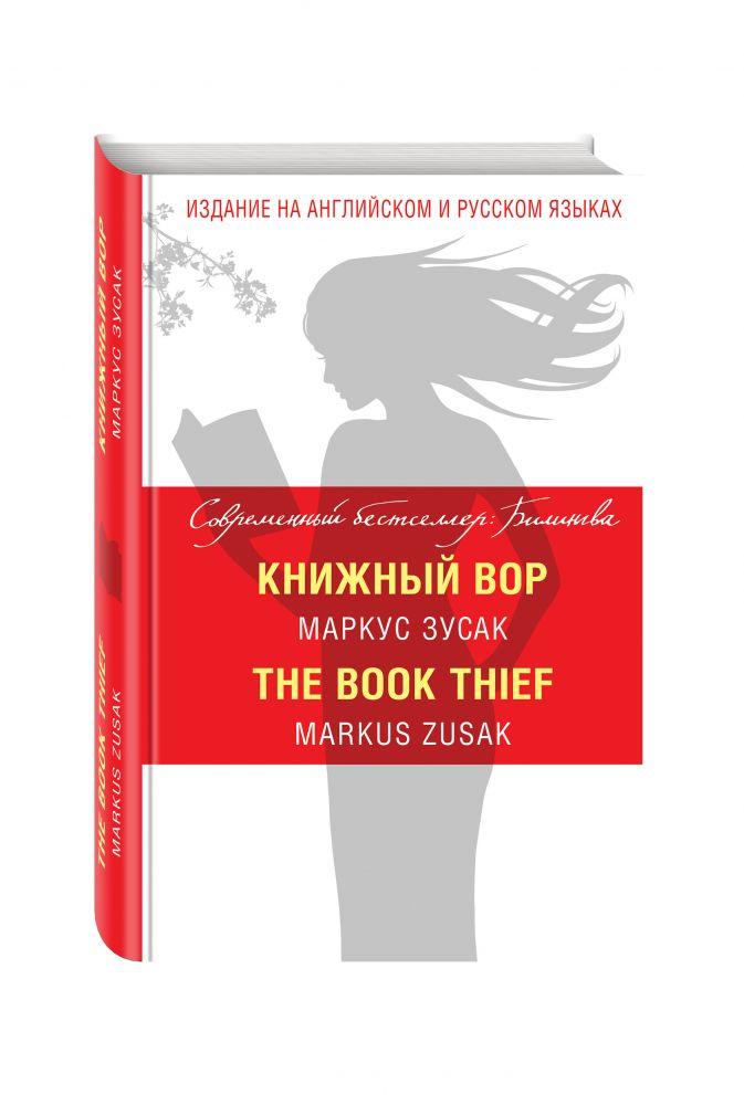 Книжный вор = The Book Thief Маркус Зусак