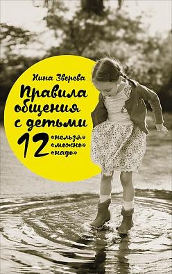 Правила общения с детьми: 12