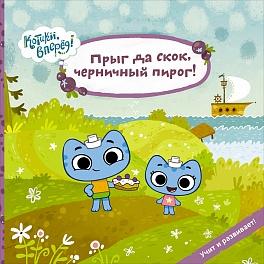 Меннис М.,Мэгон Д. - Прыг да скок, черничный пирог! (Котики) обложка книги