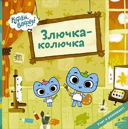 Злючка-колючка (Котики) Меннис М.,Мэгон Д.