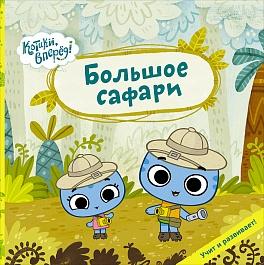 Большое сафари (Котики) Меннис М.,Мэгон Д.