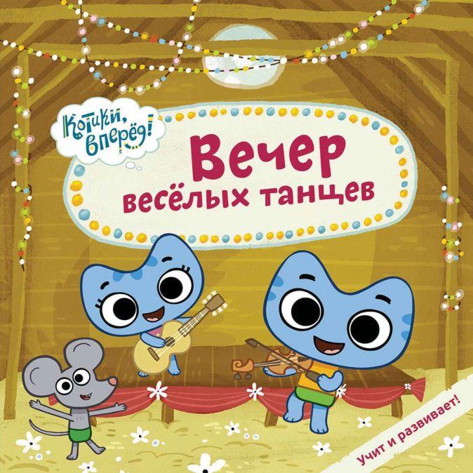 Меннис М.,Мэгон Д. - Вечер веселых танцев (Котики) обложка книги