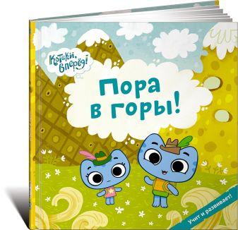 Меннис М.,Мэгон Д. - Пора в горы! (Котики) обложка книги