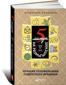 5 минут на размышление: Лучшие головоломки советского времени