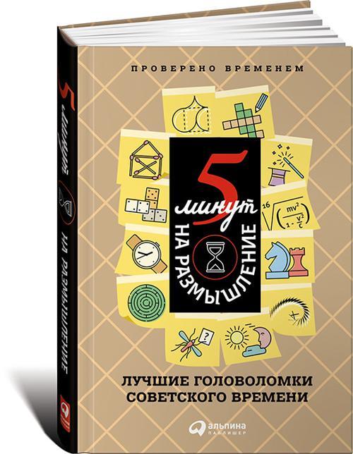 коллектив авторов . - 5 минут на размышление: Лучшие головоломки советского времени обложка книги