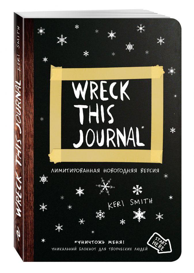 Кери Смит - Уничтожь меня! Уникальный блокнот для творческих людей (новогоднее оформление) обложка книги
