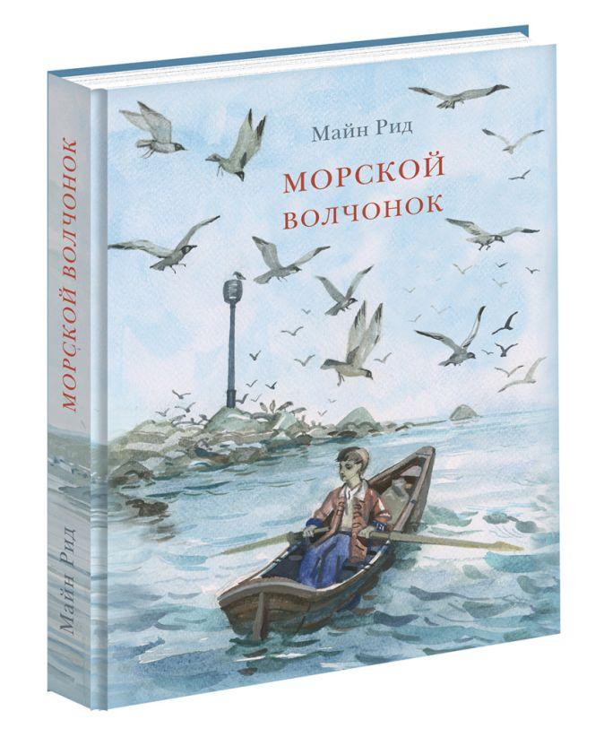 Рид М.; Пер. с англ. Л.В. Руби - Морской волчонок обложка книги