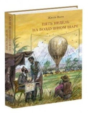 Пять недель на воздушном шаре Верн Ж.; Пер. с фр. А. Бекетов