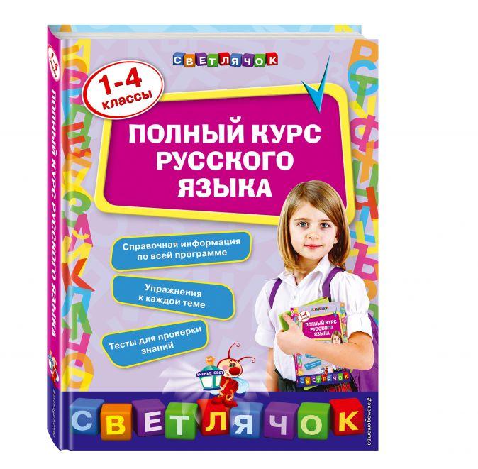 Е.В. Безкоровайная - Полный курс русского языка: 1-4 классы обложка книги
