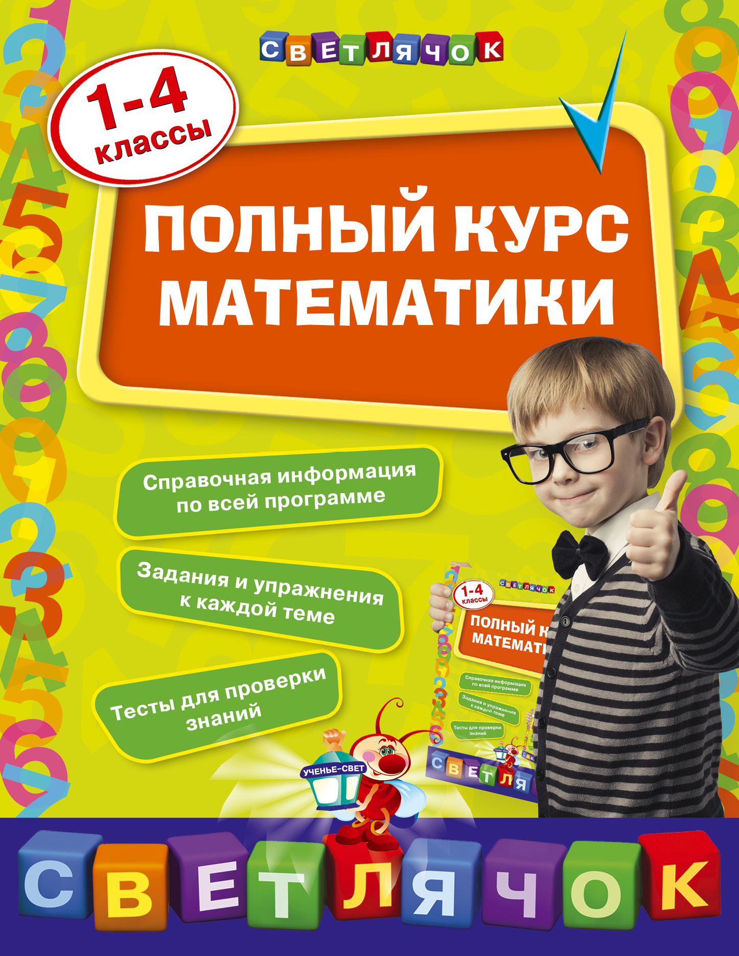 Полный курс математики: 1-4 классы