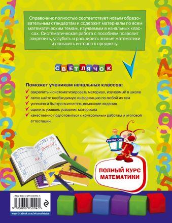 Полный курс математики: 1-4 классы И.С. Марченко