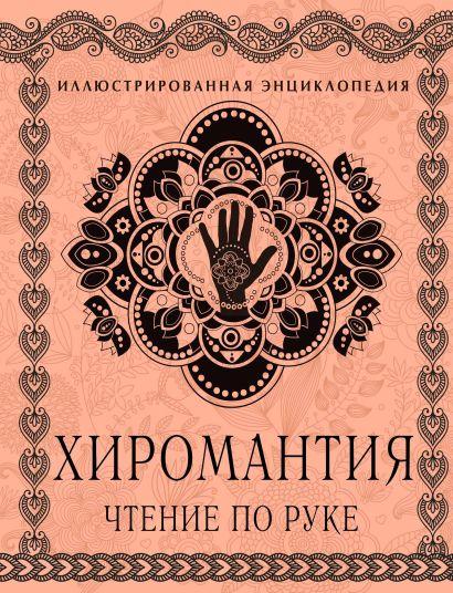 Хиромантия: Чтение по руке. Большая иллюстрированная энциклопедия - фото 1