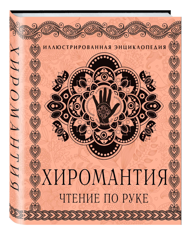 Купить со скидкой Хиромантия: Чтение по руке. Большая иллюстрированная энциклопедия