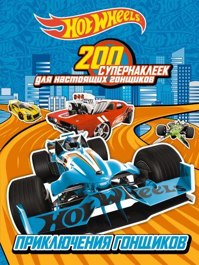 200 супернаклеек для настоящих гонщиков. Приключения гонщиков - фото 1