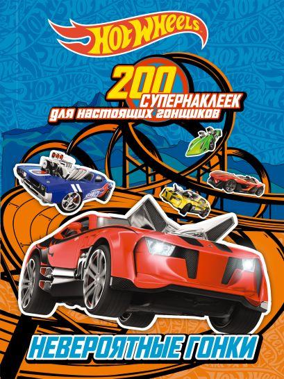 200 супернаклеек для настоящих гонщиков. Невероятные гонки - фото 1