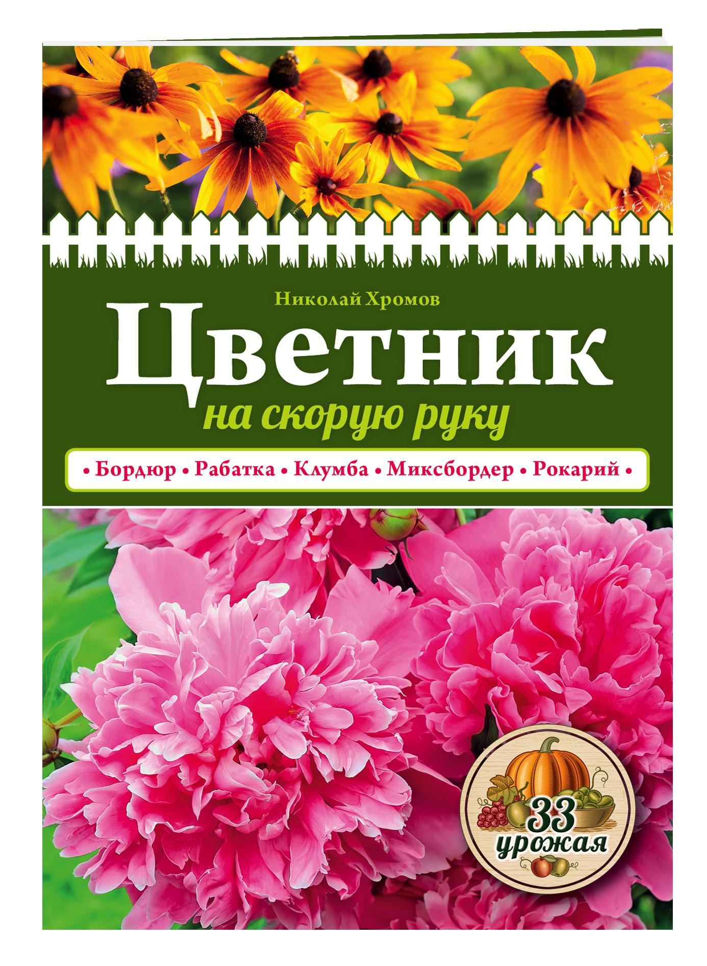 Цветник на скорую руку от book24.ru