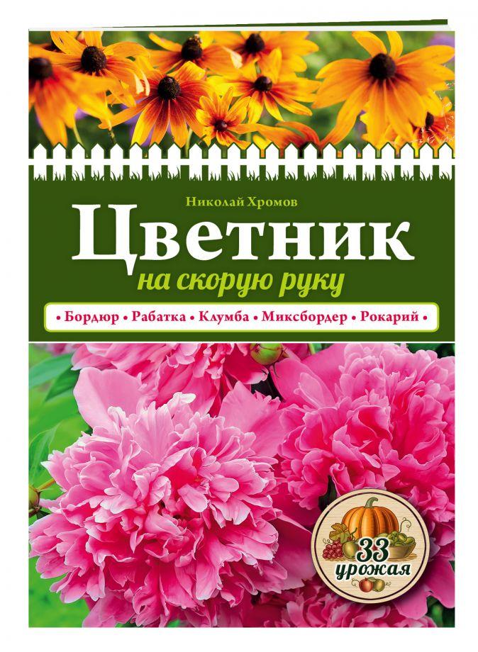 Николай Хромов - Цветник на скорую руку обложка книги