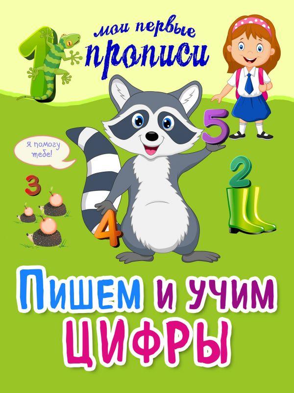 Пишем и учим цифры Воронко А.В.