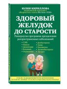 Кириллова Ю.М. - Здоровый желудок до старости' обложка книги