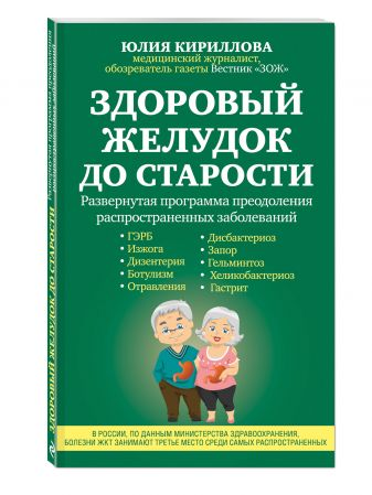 Кириллова Ю.М. - Здоровый желудок до старости обложка книги