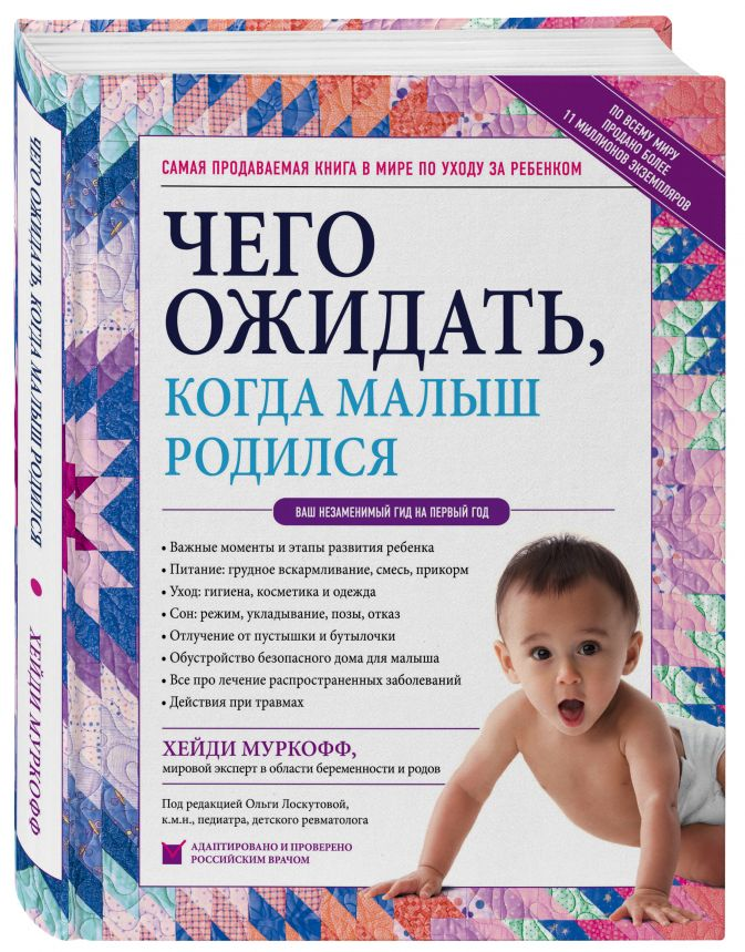 Хейди Муркофф - Чего ожидать, когда малыш родился. Ваш незаменимый гид на первый год обложка книги