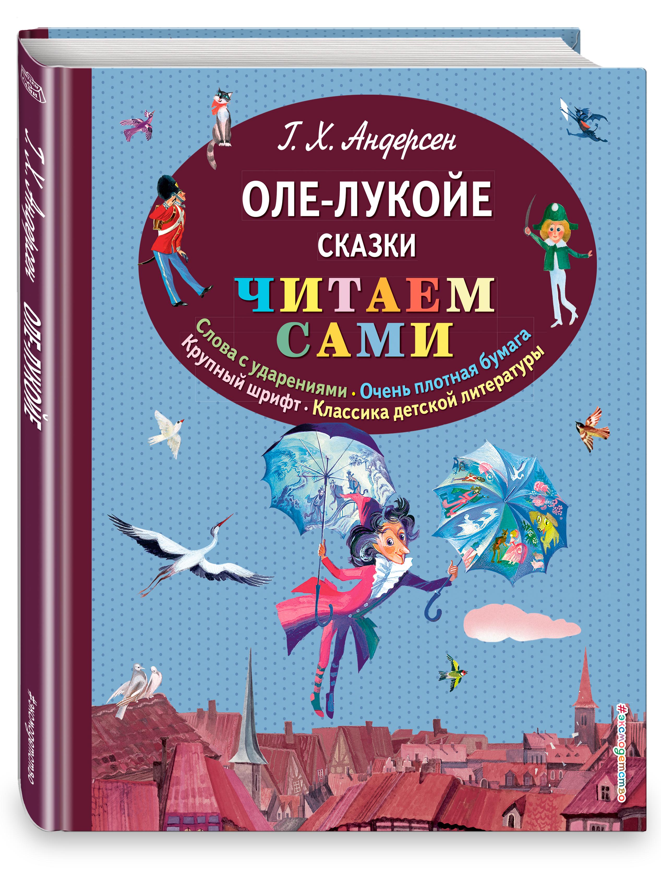 Г. Х. Андерсен Оле-Лукойе. Сказки (ил. Н. Гольц) цена 2017