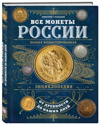Все монеты России от древности до наших дней Гулецкий Д.В.