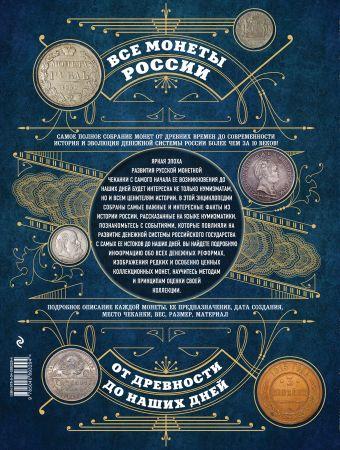 Все монеты России от древности до наших дней Дмитрий Гулецкий