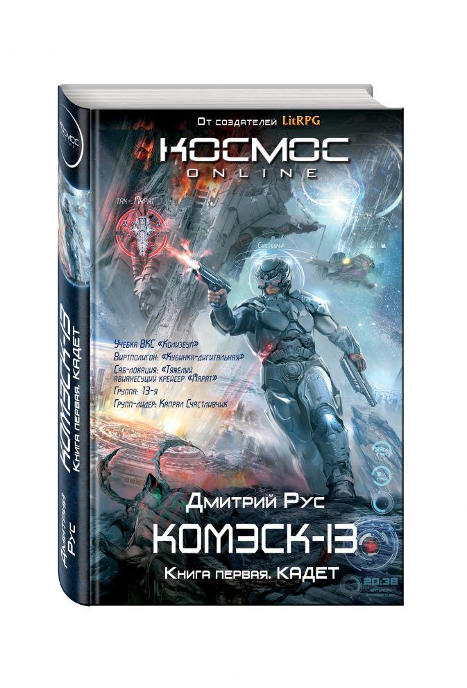 Дмитрий Рус - Комэск-13. Книга 1. Кадет обложка книги