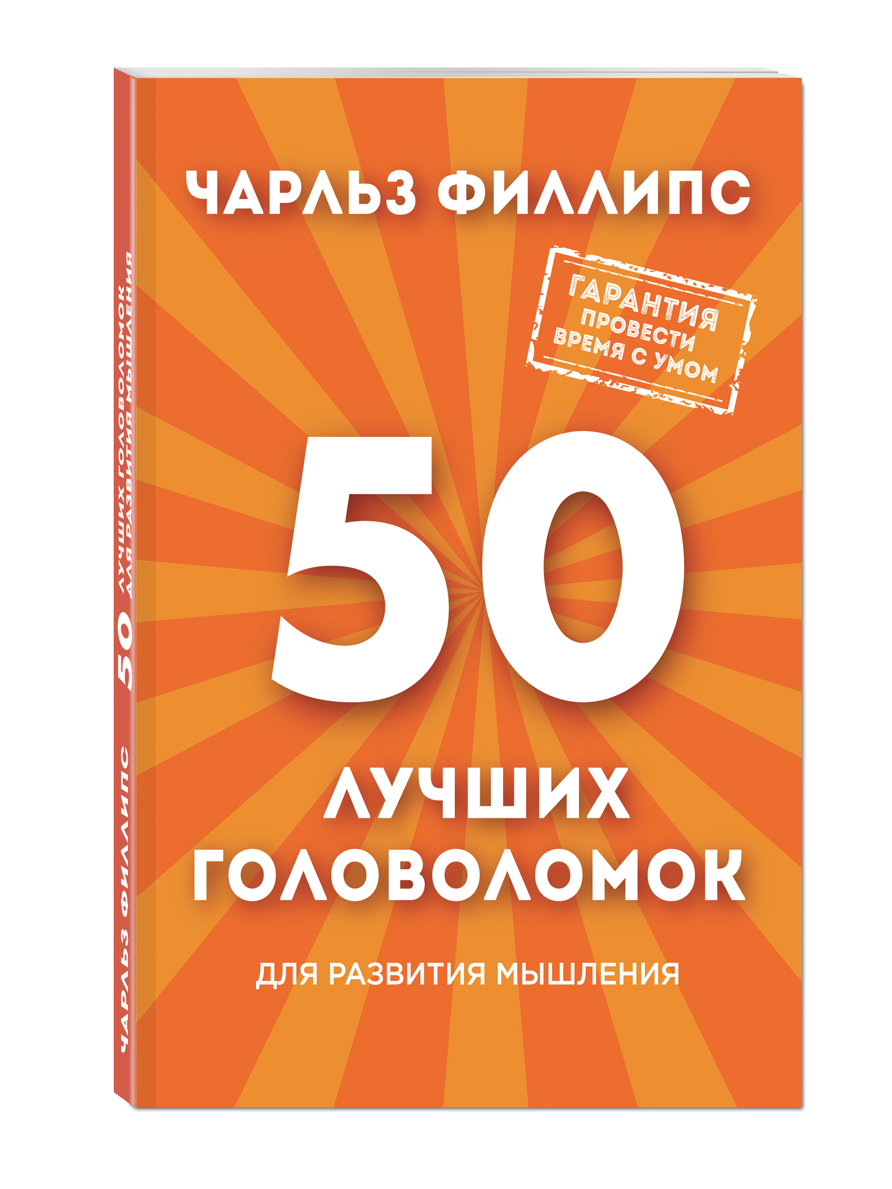 Филлипс Ч. 50 лучших головоломок для развития мышления ISBN: 978-5-699-93810-0 филлипс ч 50 лучших головоломок для развития левого и правого полушария мозга нов оф